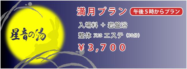 満月プラン 午後5時からプラン 入場料+岩盤浴 整体又はエステ(30分) ¥3,700