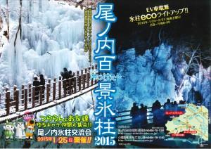 2015尾ノ内氷柱