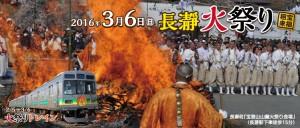 長瀞火祭り2016
