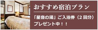 おすすめ宿泊プラン